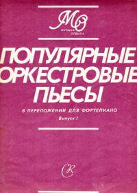 В. Модель, Ф. Модель. Популярные оркестровые пьесы в переложении для фортепиано. Выпуск 1