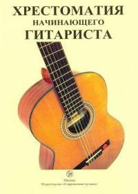 Л. Шумеев. Хрестоматия начинающего гитариста
