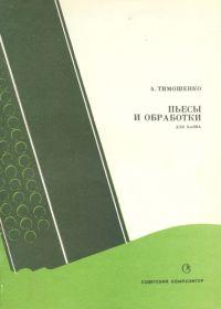 А. Тимошенко. Пьесы и обработки для баяна