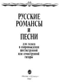 Ю. Базаров. Русские романсы и песни для голоса в сопровождении шестиструнной или семиструнной гитары