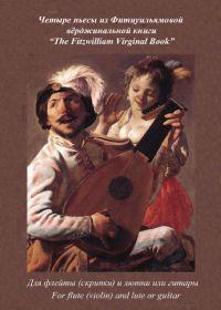 В. Каминик. Четыре пьесы из Фитцуильямовой верджинальной книги. Для флейты (скрипки) и лютни или гитары