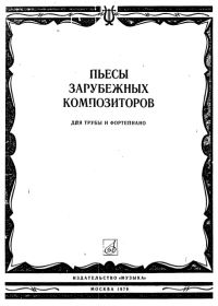 Ю. Кривошеев. Пьесы зарубежных композиторов для трубы и фортепиано