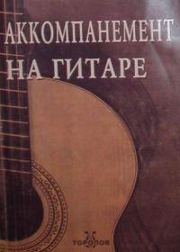 А. Торопов. Аккомпанемент на шестиструнной гитаре
