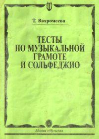 Т. Вахромеева. Тесты по музыкальной грамоте и сольфеджио