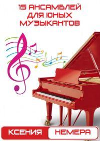 К. Немера. 15 ансамблей для юных музыкантов