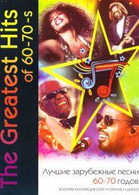 Лучшие зарубежные песни 60-70-х годов. Золотая коллекция рок-н-ролла и диско