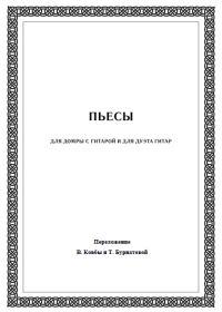 В. Ковба, Т. Бурнатова. Пьесы для домры с гитарой и для дуэта гитар