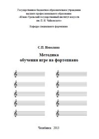 С. Неволина. Методика обучения игре на фортепиано