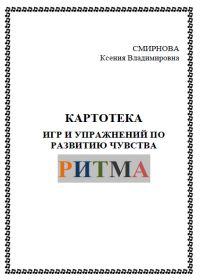 К. Смирнова. Картотека игр и упражнений по развитию чувства ритма