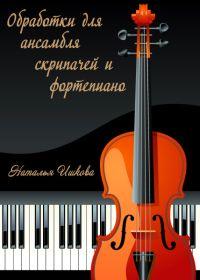 Н. Ишкова. Обработки для ансамбля скрипачей и фортепиано