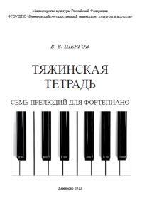 В. Шергов. Тяжинская тетрадь. Семь прелюдий для фортепиано