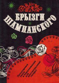 В. Максименко. Брызги шампанского. Популярные танго в переложении для шестиструнной гитары
