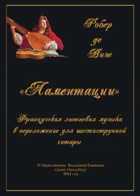 Р. де Визе. Ламентации. Французская лютневая музыка в переложении для шестиструнной гитары