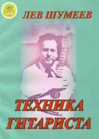 Л. Шумеев. Техника гитариста