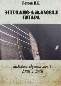 И. Петров. Методика обучения игре на эстрадно-джазовой гитаре в ДШИ и ДМШ