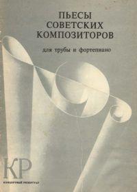Л. Грабко. Пьесы советских композиторов для трубы и фортепиано