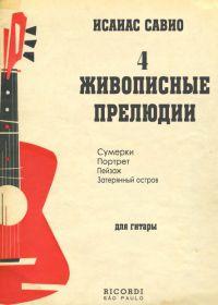 И. Савио. 4 живописные прелюдии для гитары