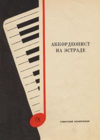 М. Двилянский. Аккордеонист на эстраде. Выпуски 1,2