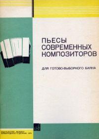 П. Говорушко. Пьесы современных композиторов для готово-выборного баяна