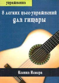 К. Немера. 8 легких пьес-упражнений для гитары