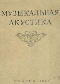 Н. Гарбузов. Музыкальная акустика