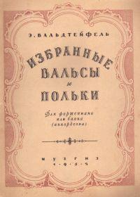 Э. Вальдтейфель. Избранные вальсы и польки. Для фортепиано или баяна (аккордеона)