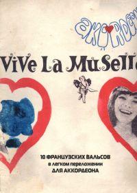 Vive la Musette. 10 французских вальсов в легком переложении для аккордеона