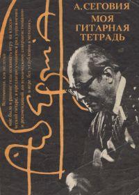 А. Сеговия. Моя гитарная тетрадь