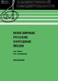 О. Агафонов. Популярные русские народные песни для баяна или аккордеона. Песенник