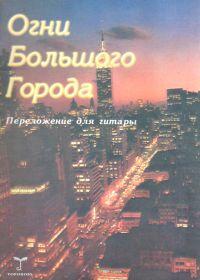 Ю. Зырянов. Огни большого города. Переложение для гитары