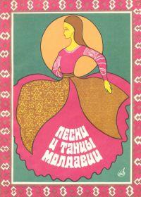И. Дубяга. Песни и танцы Молдавии для баяна или аккордеона