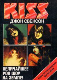 Д. Свенсон. Kiss
