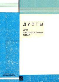 Е. Хоржевская, А. Лазаревич. Дуэты для шестиструнных гитар
