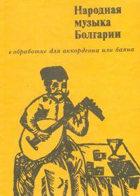 П. Лондонов. Народная музыка Болгарии в обработке для аккордеона или баяна