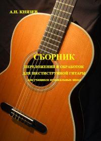 А. Князев. Сборник переложений и обработок для шестиструнной гитары для учащихся музыкальных школ