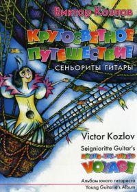 В. Козлов. Кругосветное путешествие сеньориты Гитары. Альбом юного гитариста