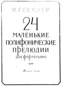 И. Гесслер. 24 маленькие полифонические прелюдии для фортепьяно