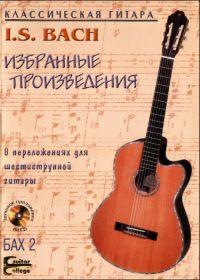 И.С. Бах. Избранные произведения в переложениях для шестиструнной гитары