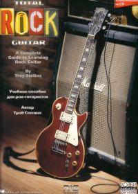 Трой Стетина. Total Rock Guitar. Учебное пособие для рок-гитаристов