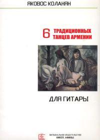 Я. Коланян. 6 традиционных танцев Армении для гитары