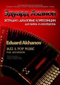 Э. Аханов. Эстрадно-джазовые композиции для баяна и аккордеона