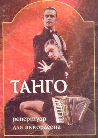 Л. Белякова. Танго. Репертуар для аккордеона