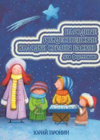 Ю. Пронин. Народные рождественские колядки страны басков для фортепиано