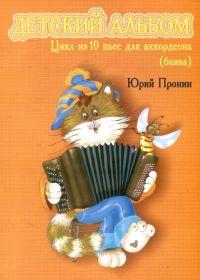 Ю. Пронин. Детский альбом. Цикл из 10 пьес для аккордеона (баяна)