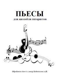 А. Кабанихин. Пьесы для ансамбля гитаристов