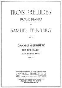 С. Фейнберг. Три прелюдии для фортепиано