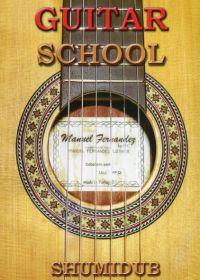 А. Шумидуб. Гитарная школа