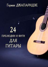 Г. Джапаридзе. 24 прелюдии и фуги для гитары