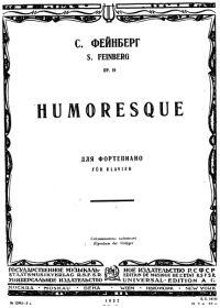 С. Фейнберг. Юмореска для фортепиано