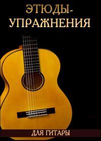 Этюды-упражнения для гитары